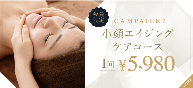 Campaign2 小顔エイジング ケアコース 1回 ¥5,980